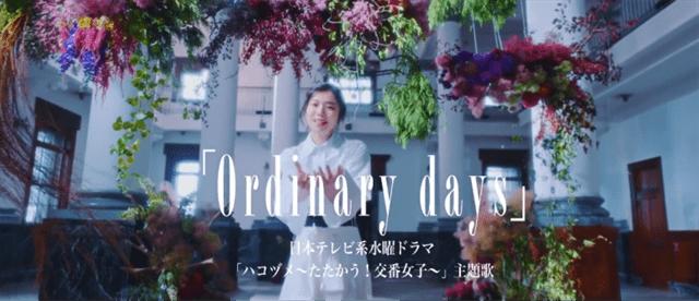 漫改日剧「巡警勤务~派出所女子的逆袭」主题曲MV公开插图