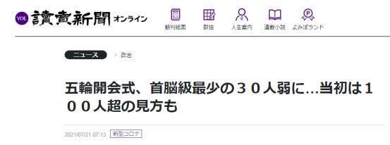 """""""近年奥运会中最少"""",日媒:出席东京奥运会开幕式外国要人不足30名"""