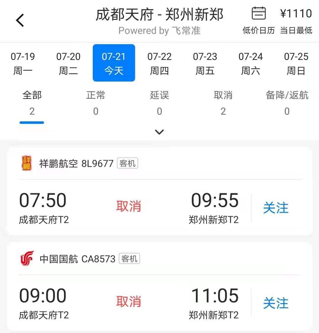 注意!四川多地飞郑州、南京航班有变