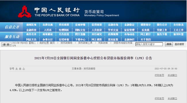 7月LPR报价保持不变:1年期3.85% 5年期4.65%