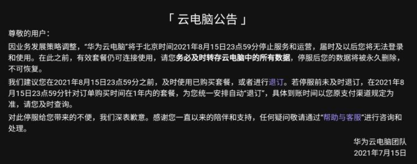 广州电脑维修_上市3年黯然落幕!华为云电脑将停止运营,数据将永久删除