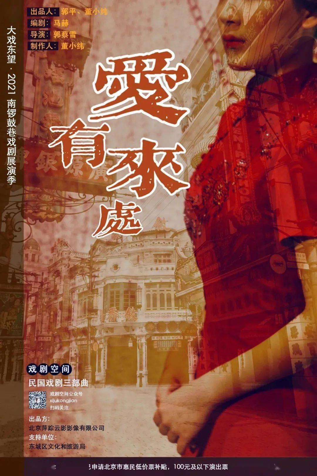 【直播/预约报名】东城原创剧目民国戏剧三部曲之《爱有来处》创作分享