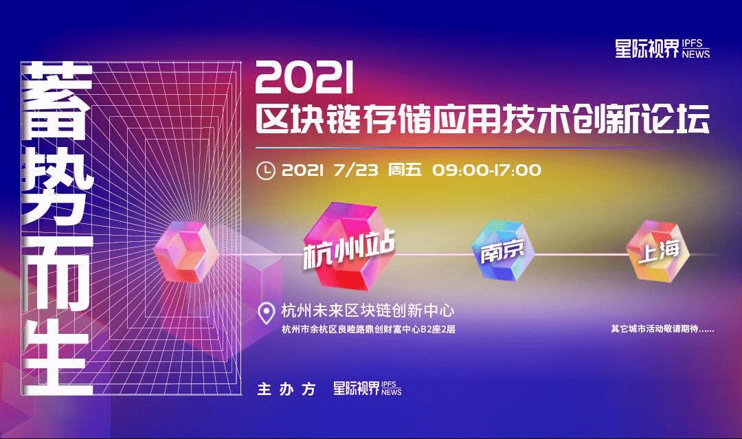 热烈祝贺【蓄势而生,2021区块链存储应用技术创新论坛】圆满结束
