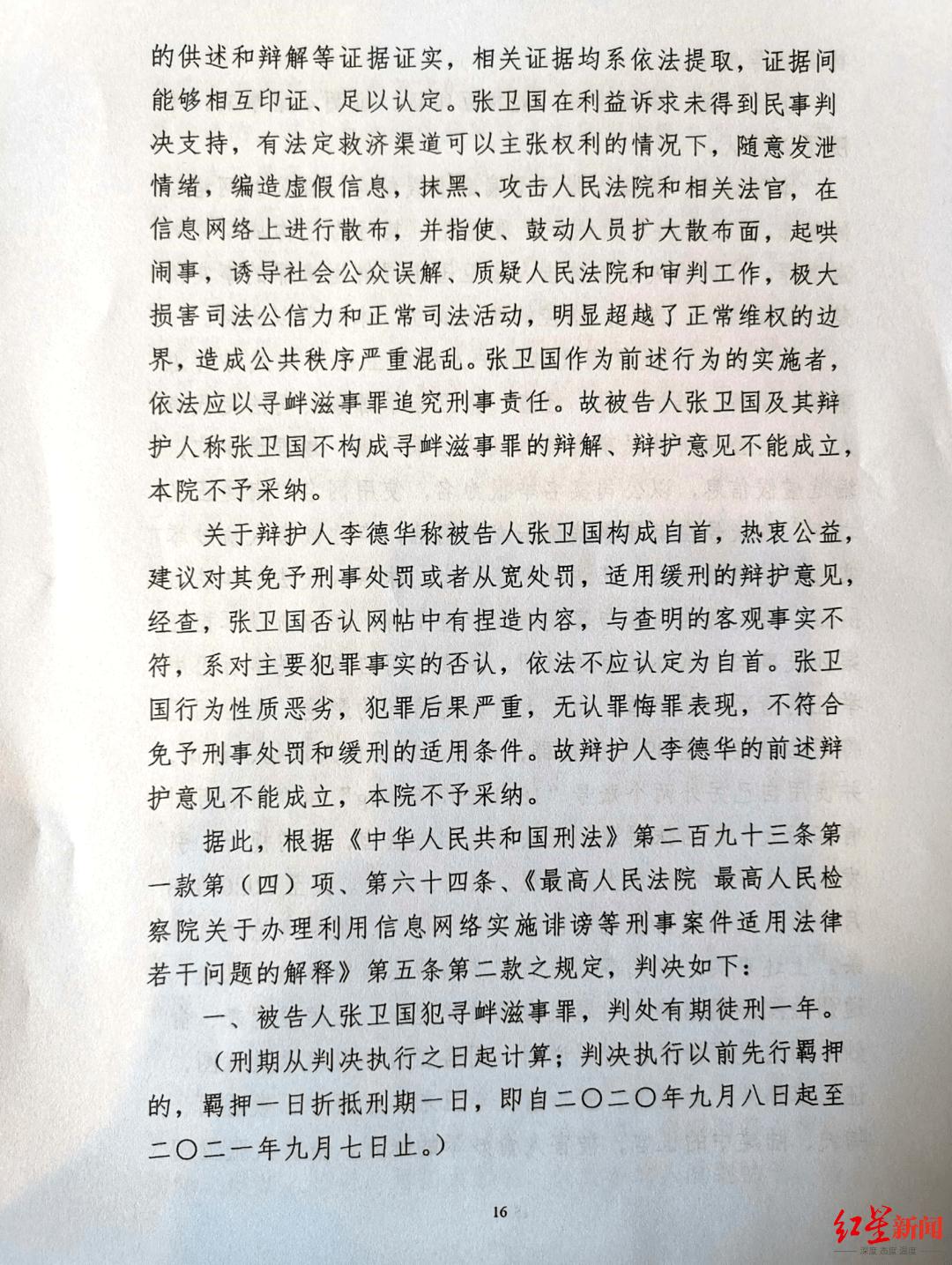 江苏企业家网络实名举报法官 一审被判寻衅滋事罪获刑一年:法官正常履职