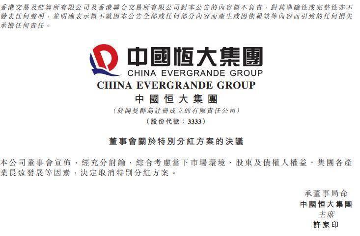 中国恒大在港交所公告 决定取消特别分红方案