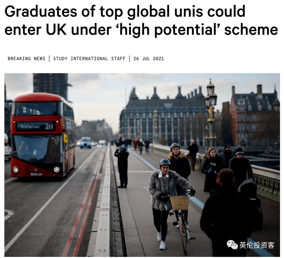 """英国推出""""高潜力人才签证""""!高调全球抢人,专抢外国名校毕业生!"""