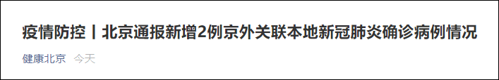 张家界返京夫妻确诊,坐过地铁9、4、13号线