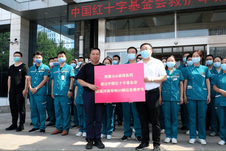 捐赠30台急救车,两家爱心医药集团联合中国红十字基金会助力郑州灾后重建g2f