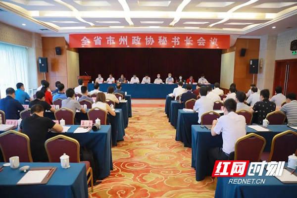 不断加强政协机关自身建设 全省市州政协秘书长会议在岳阳召开