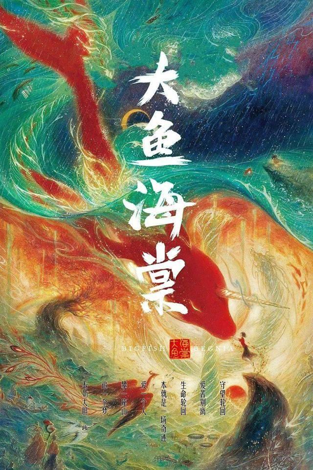 动画电影「大鱼海棠2」立项备案确认 剧情梗概公开插图(1)