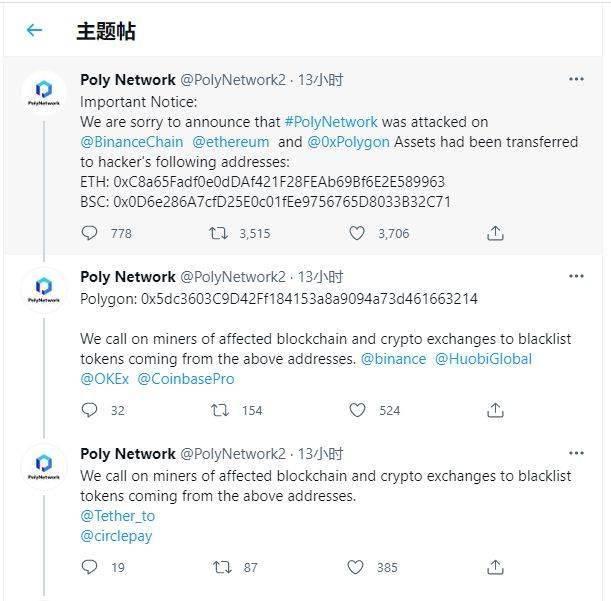 Poly Network 跨链项目安全事件分析