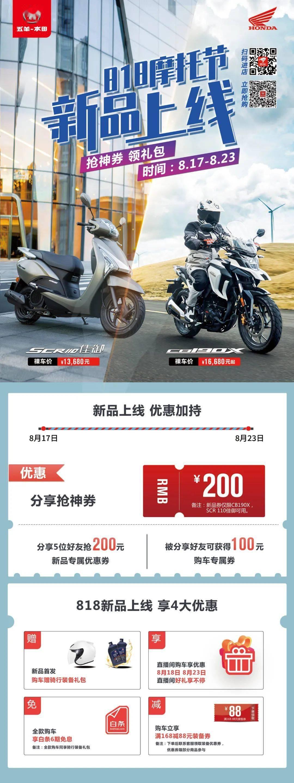 电商促销丨五羊-本田摩托节CB190X、SCR110佳御新品伴随优惠全新火热上线,快来pick~