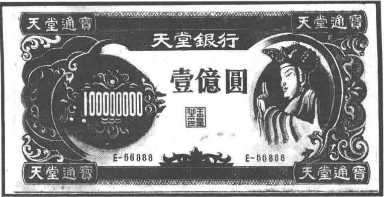 现在一张冥钞已经超越1000000000000亿了
