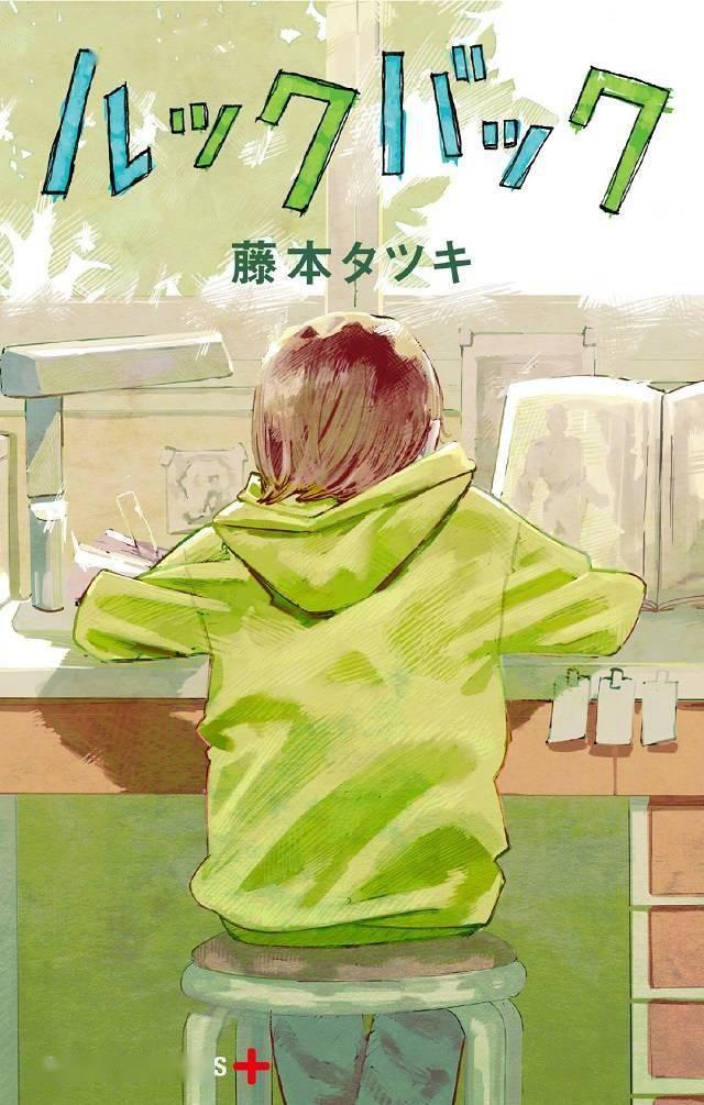 藤本树新作「Look Back」单行本封面公开插图