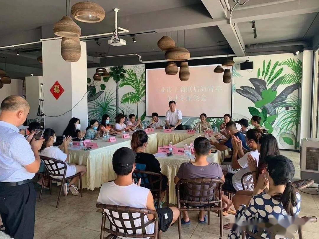 三亚市工商联组织召开后海青年企业家座谈会