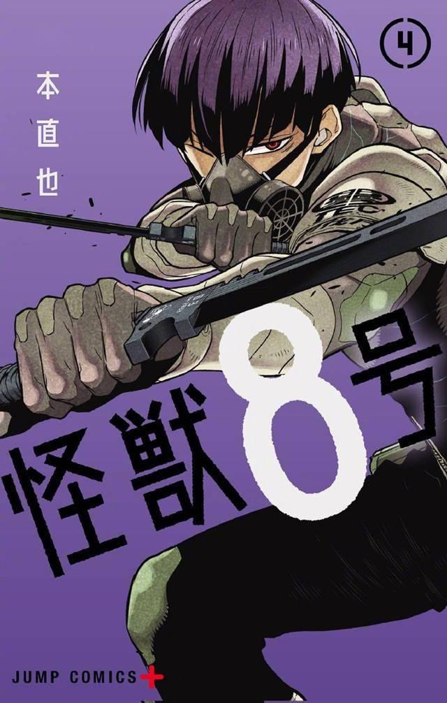 「怪兽8号」公开第四卷最新封面插图