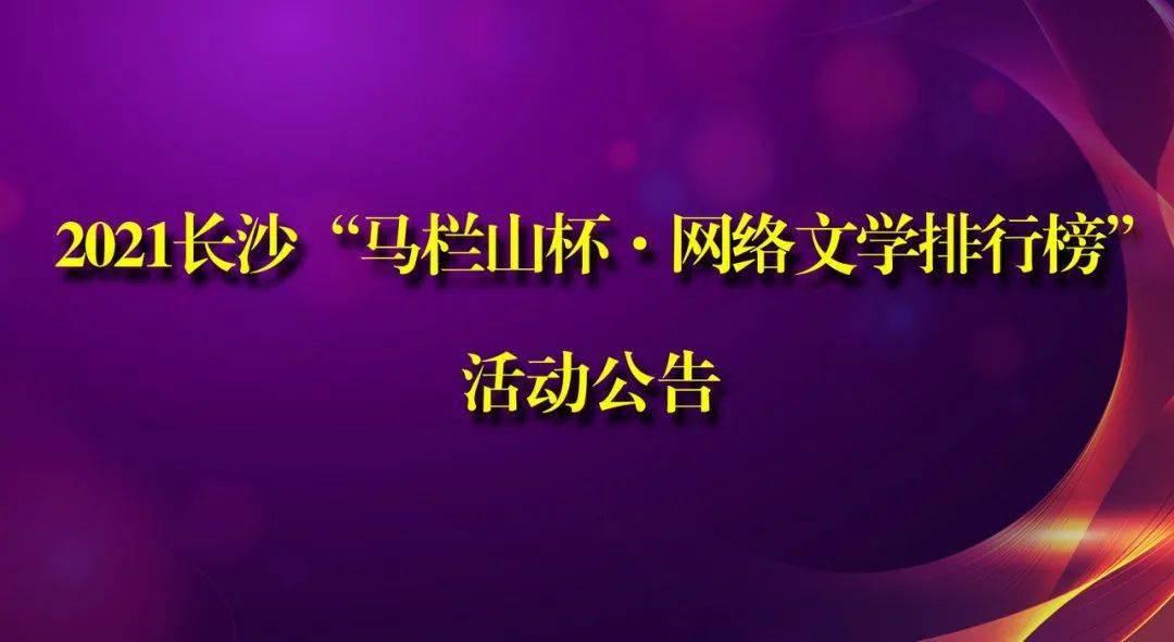 """文学网站排行_2021长沙""""马栏山杯·网络文学排行榜""""活动公告"""