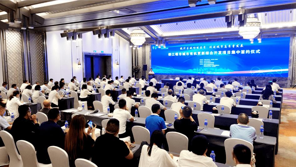 总投资268亿元!都江堰市两个城市有机更新综合开发项目集中签约!