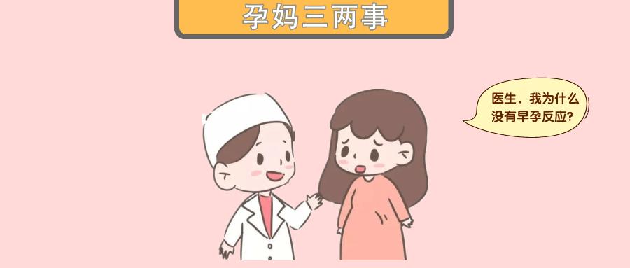 【妇产科普】求解,我怎么早孕期不吐呀(医生:我怀疑你在凡尔赛)