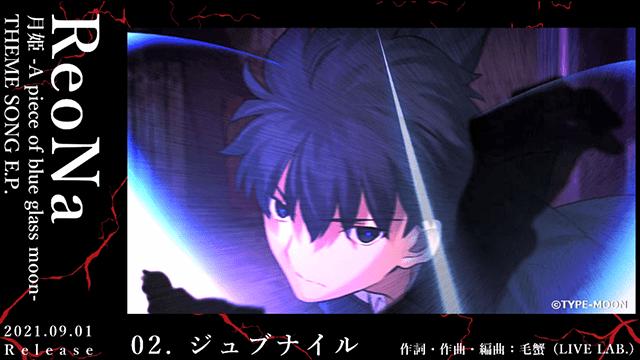 「月姫 -A piece of blue glass moon」主题曲专辑试听公开插图