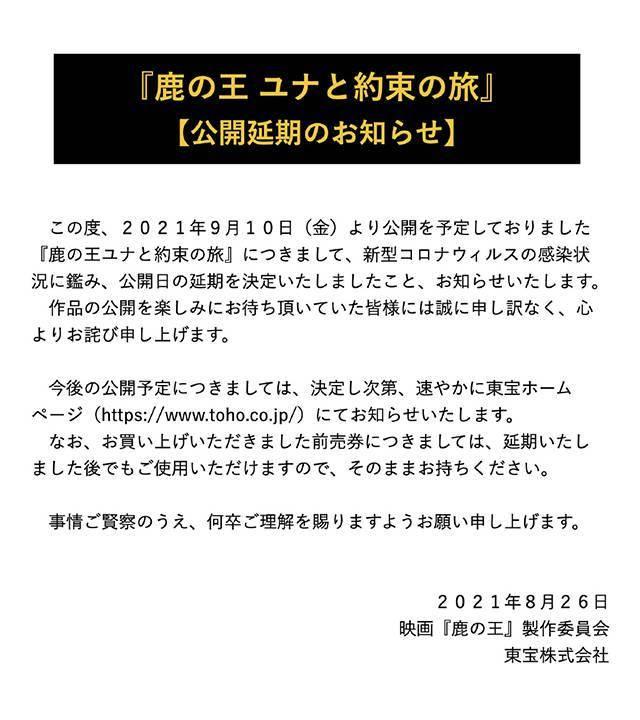 原定9月10日上映的动画电影「鹿王:尤娜与约定之旅」宣布延期