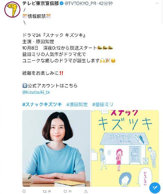 漫画「伤痕小酒馆」决定制作真人剧插图(1)