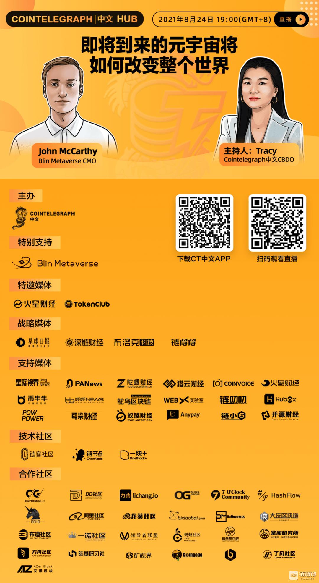 Cointelegraph中文HUB | 即将到来的元宇宙将如何改变整个世界  第1张 Cointelegraph中文HUB | 即将到来的元宇宙将如何改变整个世界 币圈信息