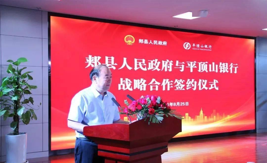 平顶山银行董事�%_郏县人民zf与平顶山银行战略合作签约仪式举行