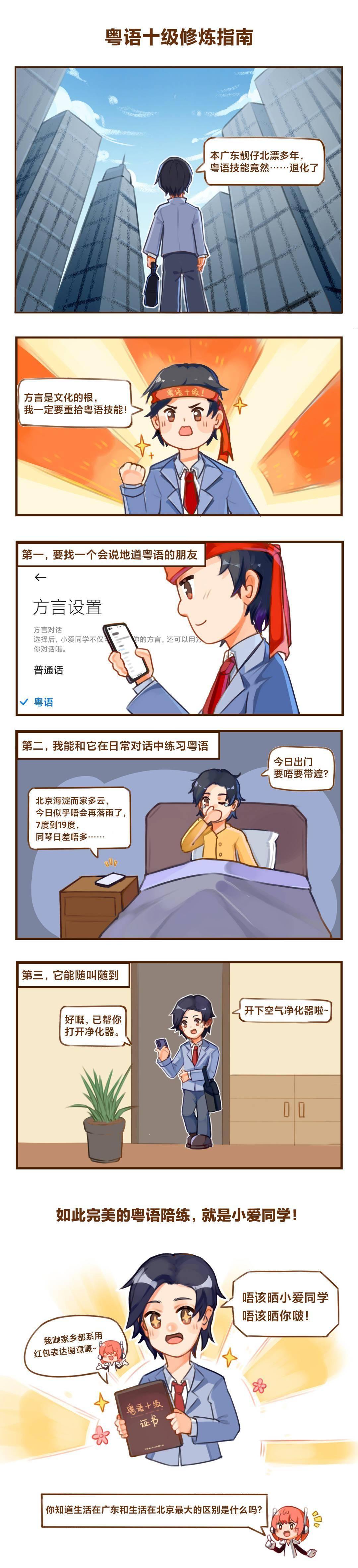 小米小爱同学粤语功能已上线手机/音箱/电视三端,可对话聊天