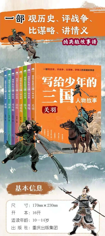 三国演义的故事 三国演义听书免费听