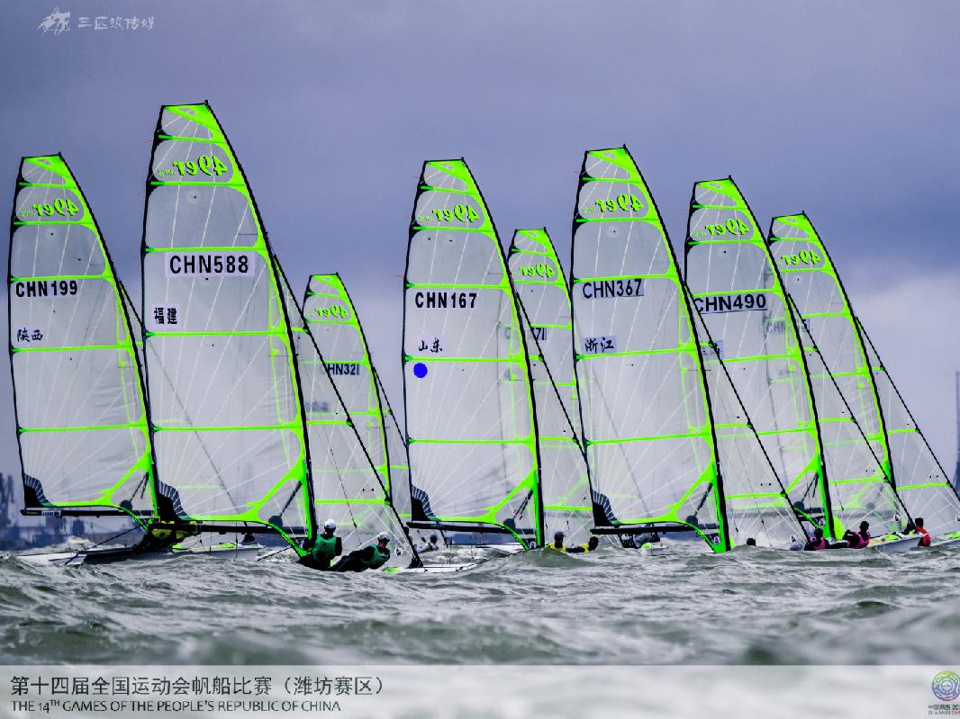 全运会帆船赛结束决赛第三日争夺,山东队表现亮眼