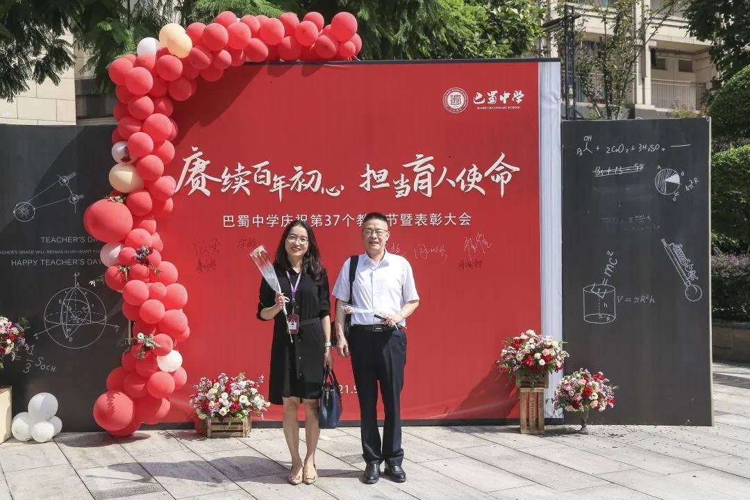 巴蜀中学全体教职工庆祝第37个教师节