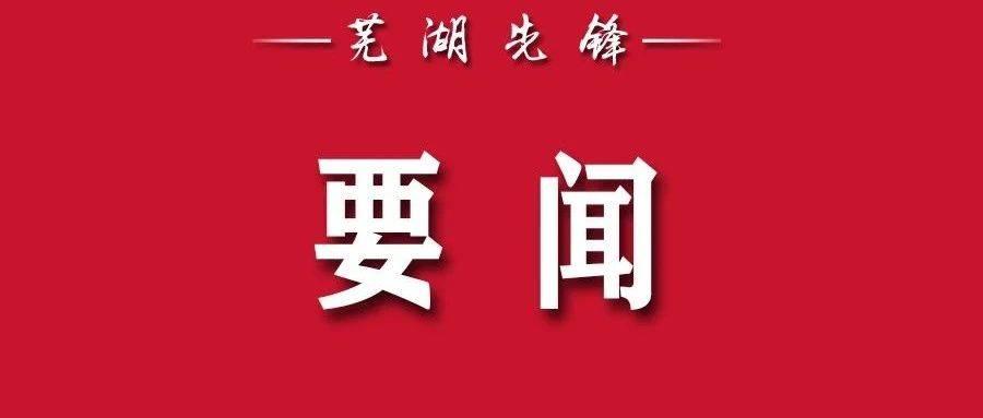 全省远教站点和先锋网管理员(信息员)示范培训班在芜湖开班