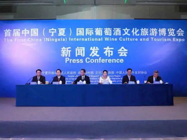 首届中国(宁夏)国际葡萄酒文化旅游博览会9月25日—27日在银川举办