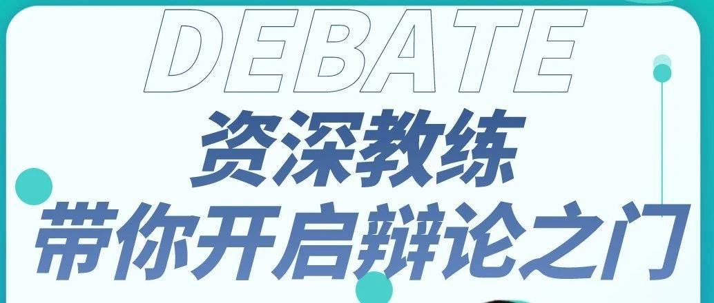 辩论讲座 | 南京辩论项目负责人为你揭开辩论的神秘面纱,解析新赛季辩题!