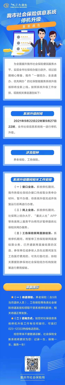 9月22-27日!养老等部分社保业务暂停办理