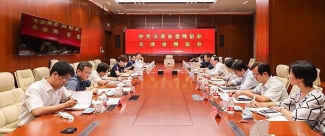 市委网信办与南开大学共建新闻传播学院(筹)工作座谈会举行