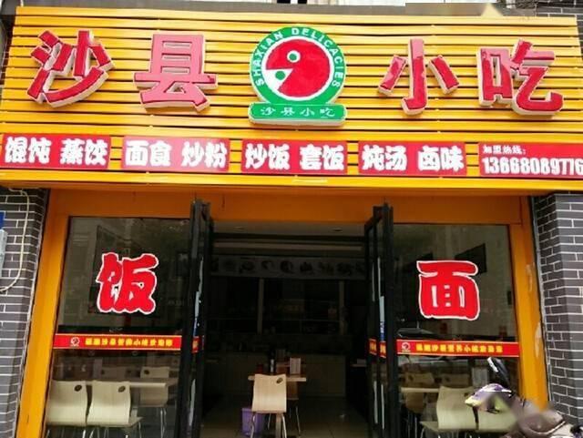 沙县小吃要转型拍电影了:新增电影制片服务