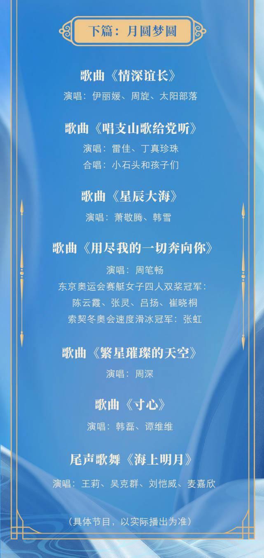 央视中秋晚会节目单!2021年9月21日晚8点