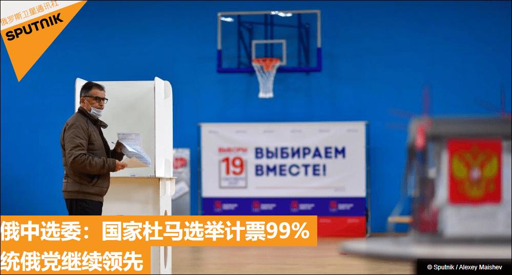 俄罗斯国家杜马选举统一俄罗斯党得票49.82%领先,中方表态
