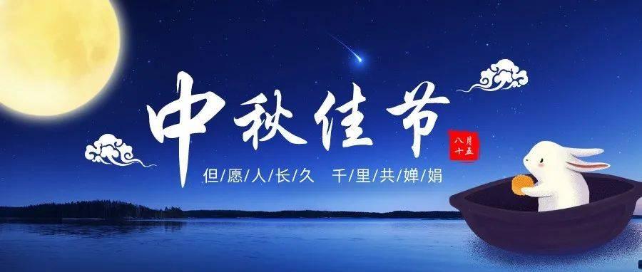 广州反邪祝大家中秋节快乐!