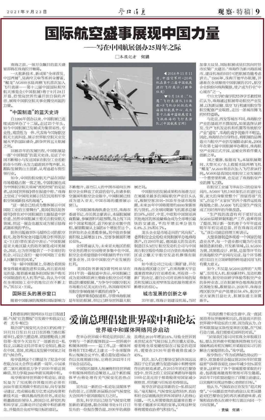 """《参考消息》今天大篇幅关注珠海:""""展现中国力量""""!"""