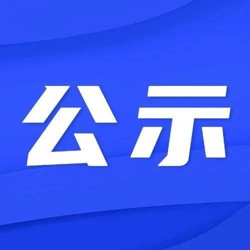 """2021年贵州普通本科高校""""金师""""名单公示, 共92人→"""