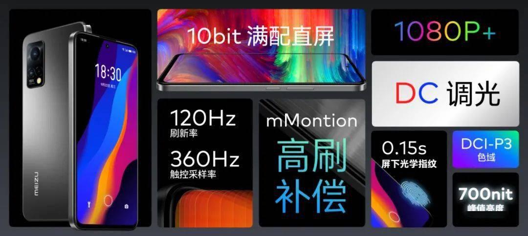 【新机】2599起 魅族18X发布 870直屏直角中框 纯白一体机身!
