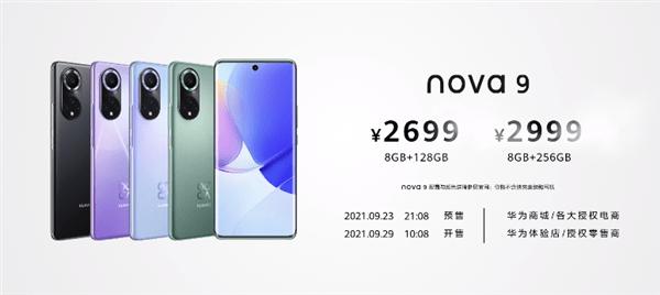 鸿蒙自拍旗舰 华为发布nova 9系列手机:双3200万像素