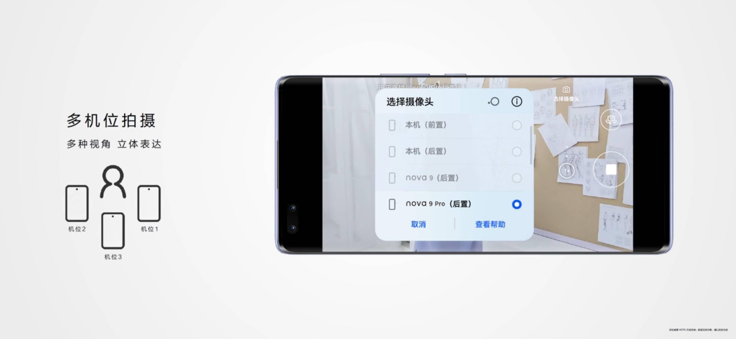 年轻人的第一台鸿蒙手机?华为nova9新机出厂预装鸿蒙系统