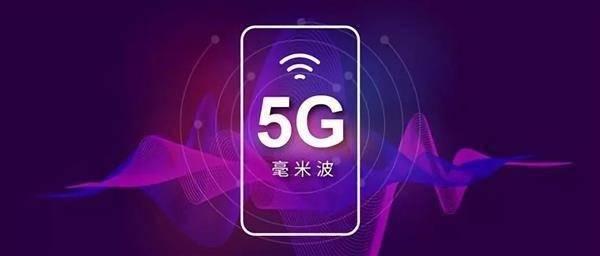 5G极致体验 高通详解毫米波赋能应用:打通未来十年的6G之路
