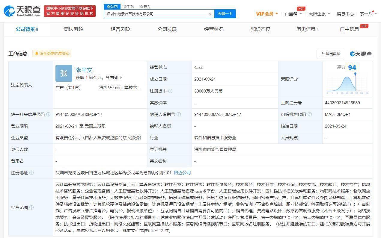 华为在深圳成立云计算技术新公司 注册资本3亿: