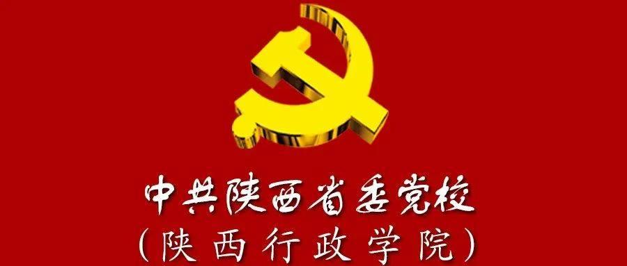 中共陕西省委党校(陕西行政学院)2021年引进高层次人才公告