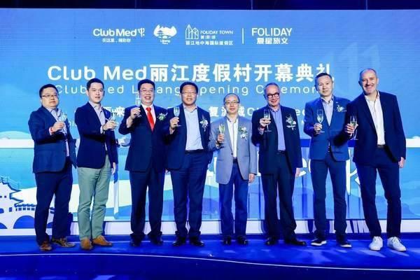 复游城Club Med丽江度假村全新开业
